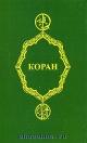 Коран (в переводе Крачковского)